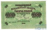 Государственный кредитный билет 1000 рублей, 1917 г., Шипов-Софронов