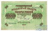 Государственный кредитный билет 1000 рублей, 1917 г., Шипов-Ф.Шмидт