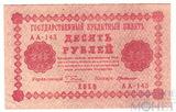 Государственный кредитный билет 10 рублей, 1918 г., кассир-Г. де Милло, серия-АА