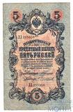 Государственный кредитный билет  5 рублей образца 1909 г., Коншин - Чихиржин