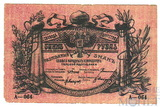 Разменный знак один рубль, 1918 г., Терская республика(Северный Кавказ)
