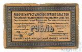 Областной кредитный билет Урала 1 рубль, 1918 г., Екатеринбургское Отделение Госсударственного Банка
