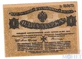 Временный разменный знак одна марка, 1919 г., З.Г.В., Авалов-Бермондт