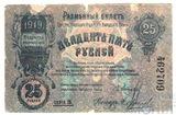 Разменный билет 25 рублей, 1919 г., Елизаветград