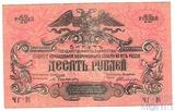 Билет государственного казначейства вооруженных сил юга России, 10 рублей 1919 г.