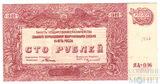Билет государственного казначейства вооруженных сил юга России, 100 рублей 1920 г.