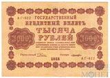 Государственный кредитный билет 1000 рублей, 1918 г., кассир-Лошкин