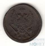 2 копейки, 1821 г., ЕМ НМ