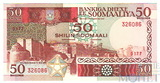 50 шиллингов, 1989 г., Сомали