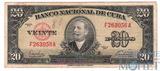 20 песо, 1949 г., Куба