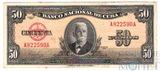 50 песо, 1950 г., Куба