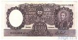 1000 песо, 1966-1969 гг.., Аргентина