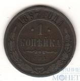 1 копейка, 1897 г., СПБ