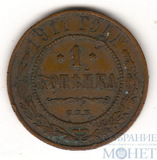 1 копейка, 1911 г., СПБ