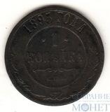 1 копейка, 1895 г., СПБ