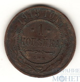 1 копейка, 1913 г., СПБ