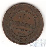 1 копейка, 1912 г., СПБ