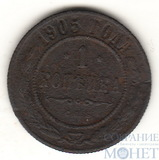1 копейка, 1905 г., СПБ