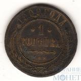 1 копейка, 1909 г., СПБ