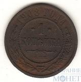 1 копейка, 1908 г., СПБ
