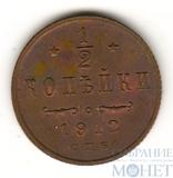 1/2 копейки, 1912 г., СПБ