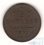 1/2 копейки, 1914 г., СПБ