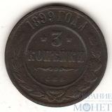 3 копейки, 1899 г., СПБ