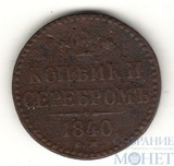 2 копейки, 1840 г.. ЕМ