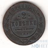 2 копейки, 1911 г., СПБ