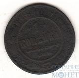 1 копейка, 1868 г., СПБ