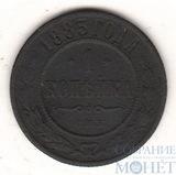 1 копейка, 1883 г., СПБ
