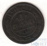 1 копейка, 1891 г., СПБ