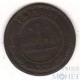 1 копейка, 1893 г., СПБ
