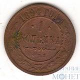 1 копейка, 1894 г., СПБ