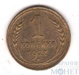1 копейка, 1927 г.