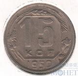 15 копеек, 1950 г.