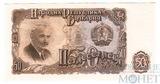 50 лев, 1951 г., Болгария