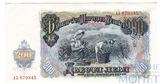 200 лев, 1951 г., Болгария