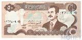 50 динар, 1994 г., Ирак