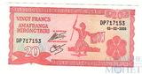20 франков, 2005 г., Бурунди
