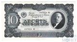 Билет государственного банка СССР 10 червонцев, 1937 г., VF+(перегиб)