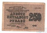 Расчетный знак РСФСР 250 рублей, 1919 г., кассир-Гальцов
