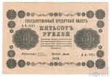 Государственный кредитный билет 500 рублей, 1918 г., кассир-Титов, XF(перегиб)