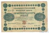 Государственный кредитный билет 250 рублей, 1918 г., кассир-Е.Жихарев