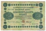 Государственный кредитный билет 250 рублей, 1918 г., кассир-Стариков
