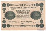 Государственный кредитный билет 500 рублей, 1918 г., кассир-Е.Жихарев