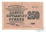 Расчетный знак РСФСР 250 рублей, 1919 г., кассир-Ев.Гейльман