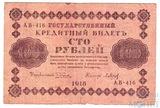 Государственный кредитный билет 100 рублей, 1918 г., кассир-Барышев