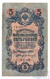 Государственный кредитный билет 5 рублей, 1909 г., Шипов-Гр.Иванов