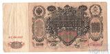 Государственный кредитный билет 100 рублей, 1910 г., Шипов - Метц